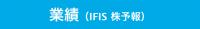 業績_IFIS 株予報